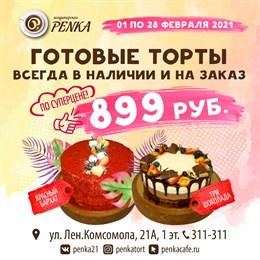 Готовый торт весом 1 кг по вкусной цене